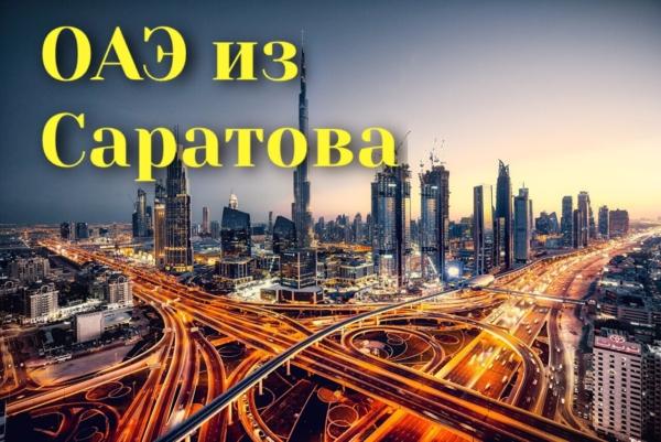 Летим в ОАЭ из Саратова! Старт продаж!