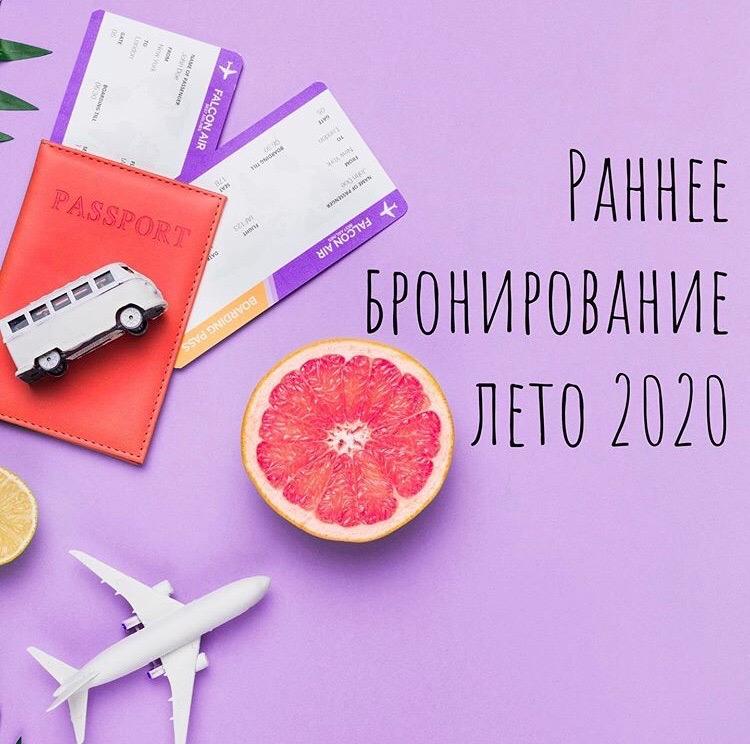 РАННЕЕ БРОНИРОВАНИЕ 2020