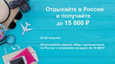 """Успей купить тур по программе """"КЭШБЭК"""""""